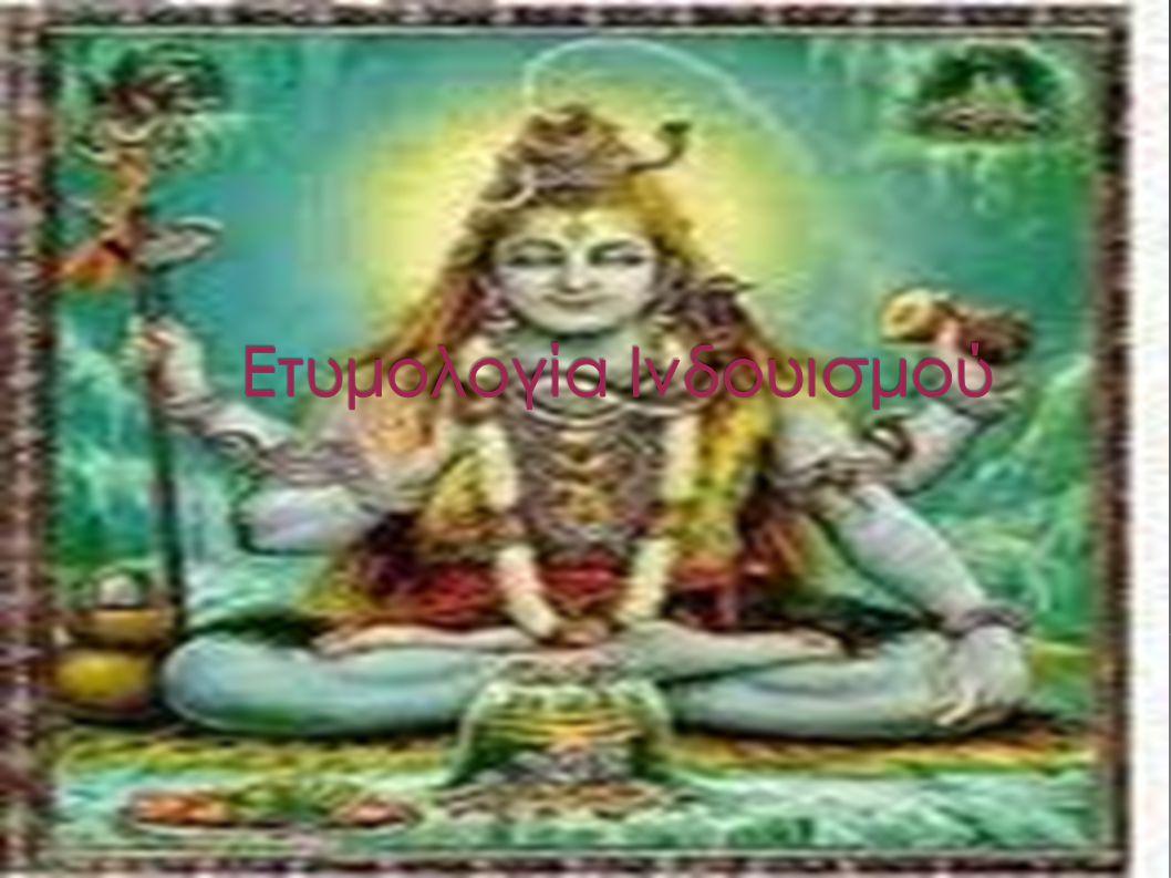 Ετυμολογία Ινδουισμού