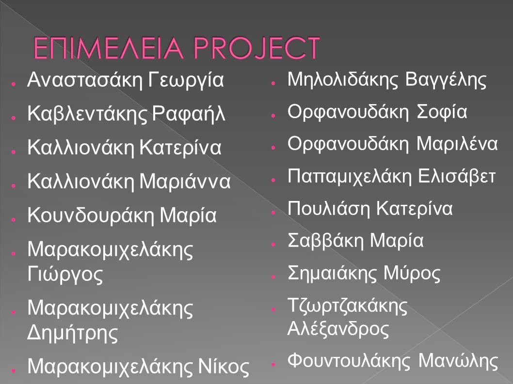 ΕΠΙΜΕΛΕΙΑ PROJECΤ Αναστασάκη Γεωργία Καβλεντάκης Ραφαήλ