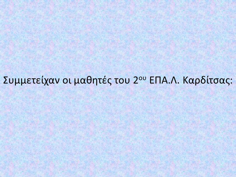Συμμετείχαν οι μαθητές του 2ου ΕΠΑ.Λ. Καρδίτσας: