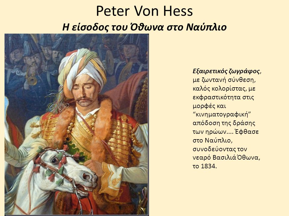 Peter Von Hess Η είσοδος του Όθωνα στο Ναύπλιο