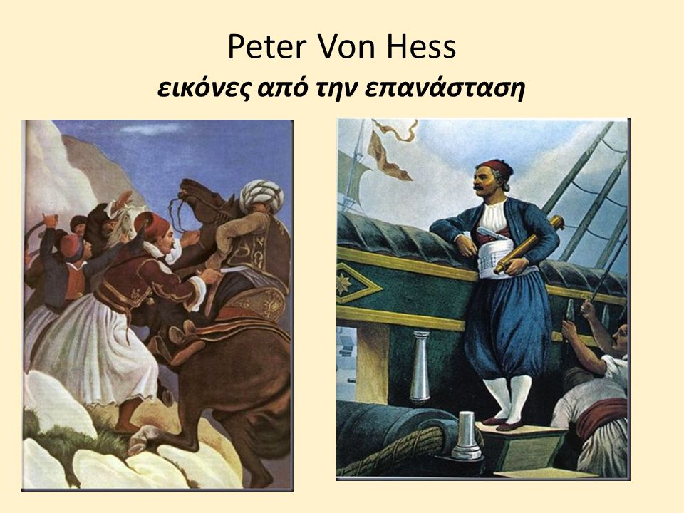 Peter Von Hess εικόνες από την επανάσταση