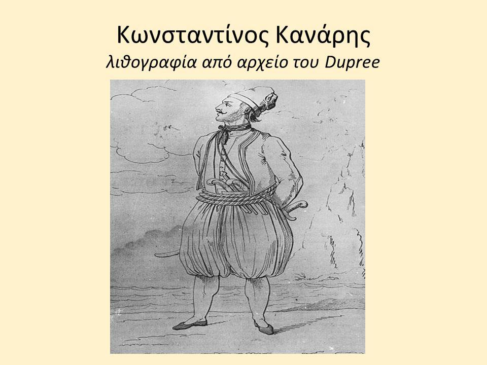 Κωνσταντίνος Κανάρης λιθογραφία από αρχείο του Dupree