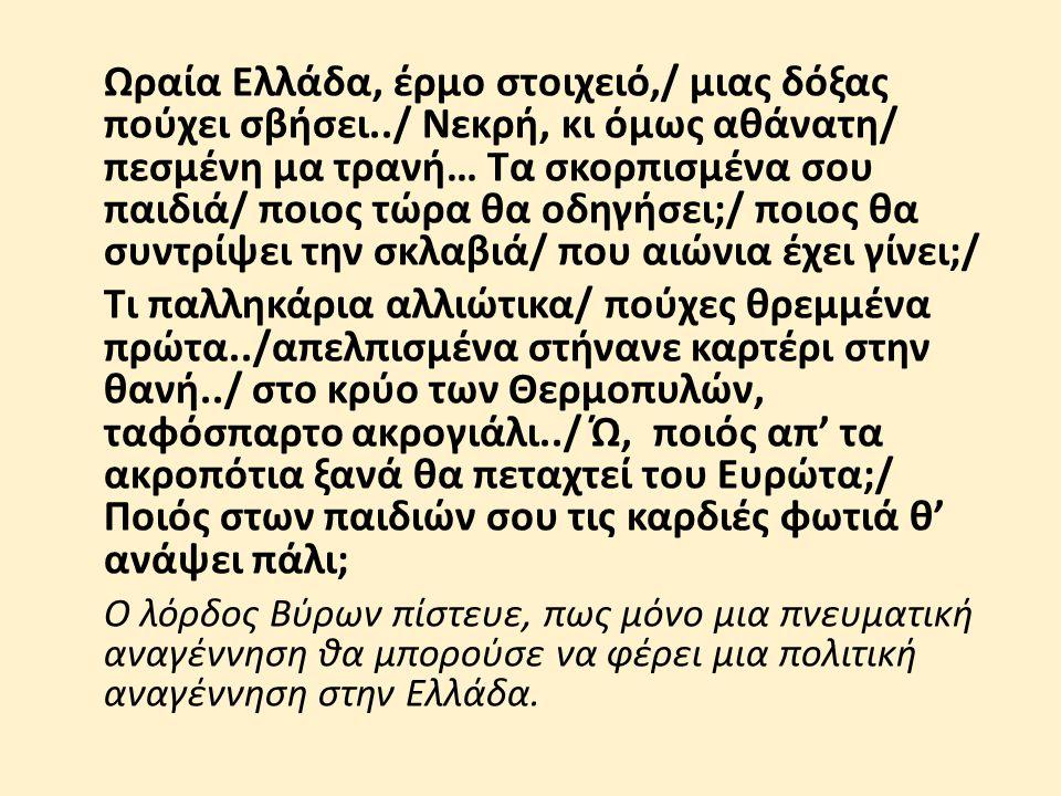Ωραία Ελλάδα, έρμο στοιχειό,/ μιας δόξας πούχει σβήσει