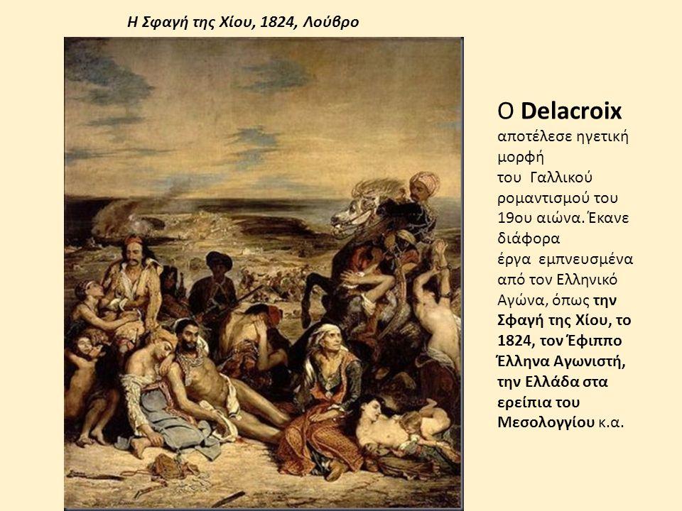 Η Σφαγή της Χίου, 1824, Λούβρο