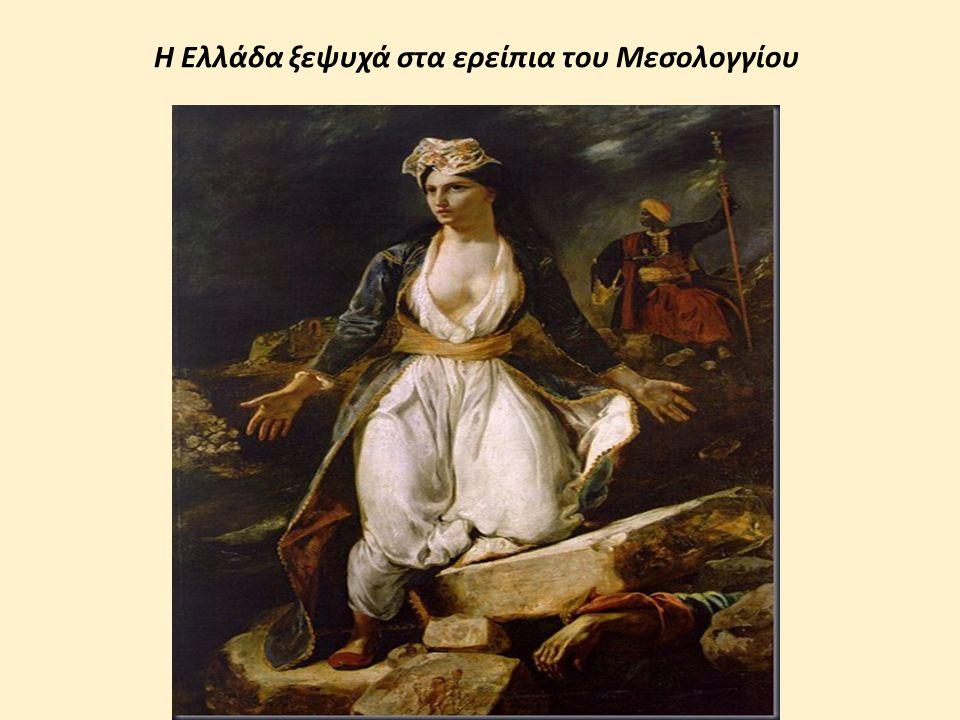 Η Ελλάδα ξεψυχά στα ερείπια του Μεσολογγίου