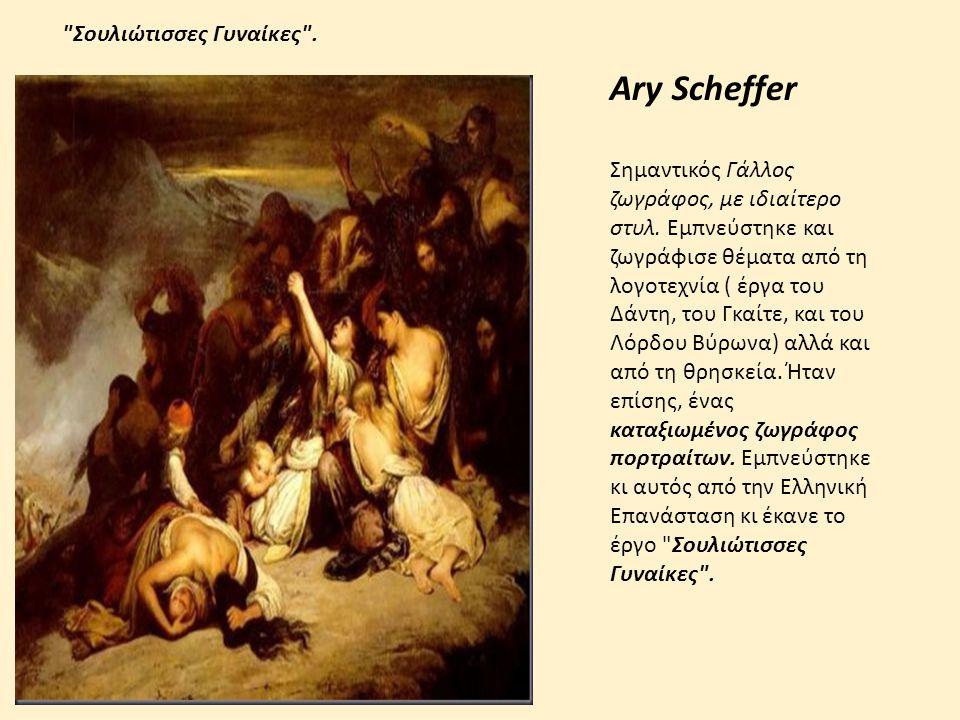 Ary Scheffer Σουλιώτισσες Γυναίκες .