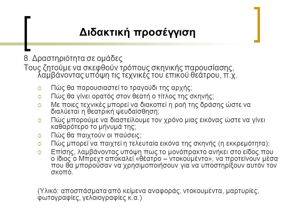 Διδακτική προσέγγιση 8. Δραστηριότητα σε ομάδες