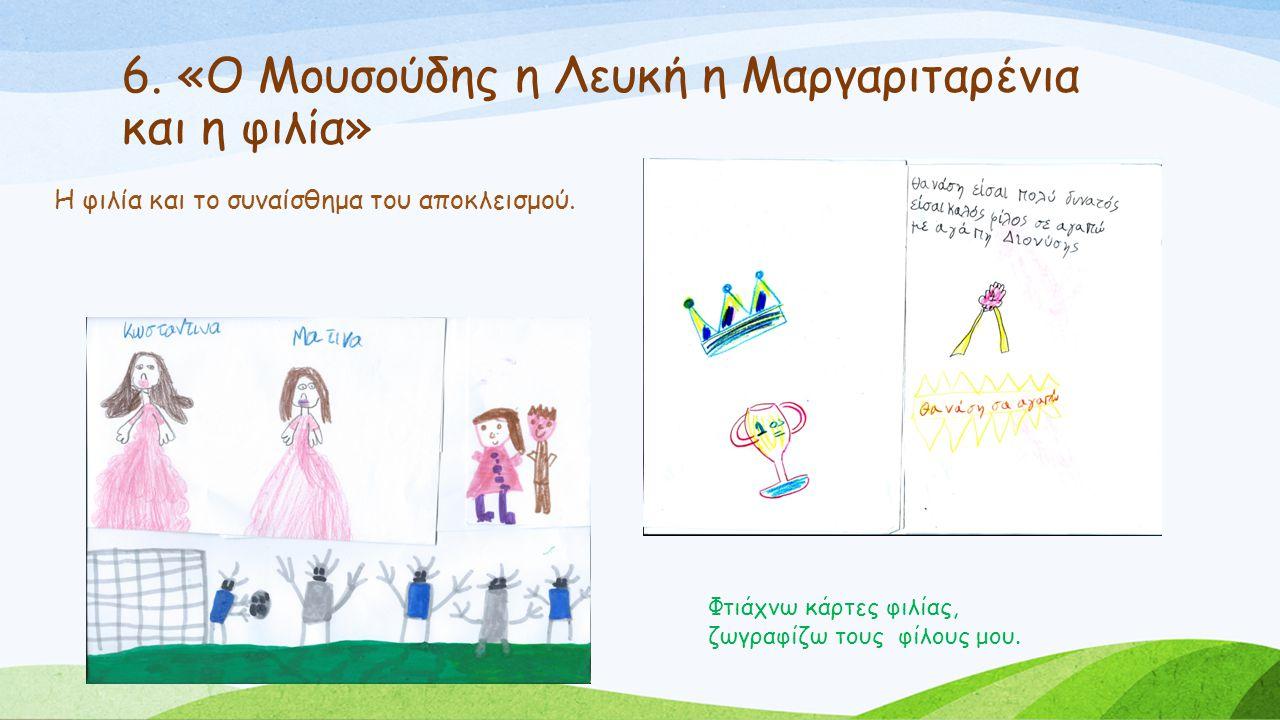 6. «Ο Μουσούδης η Λευκή η Μαργαριταρένια και η φιλία»