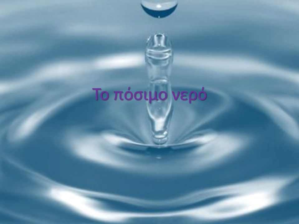 Το πόσιμο νερό