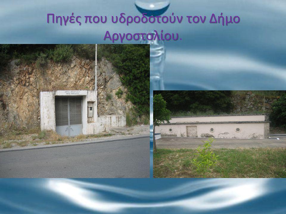 Πηγές που υδροδοτούν τον Δήμο Αργοστολίου.