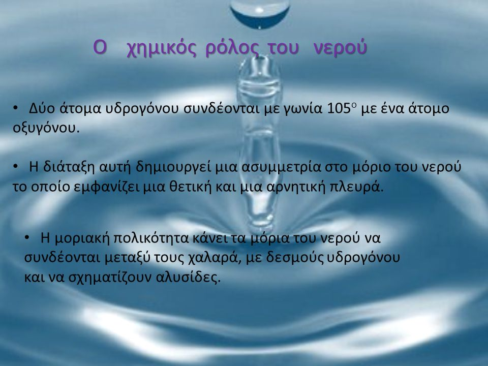 Ο χημικός ρόλος του νερού