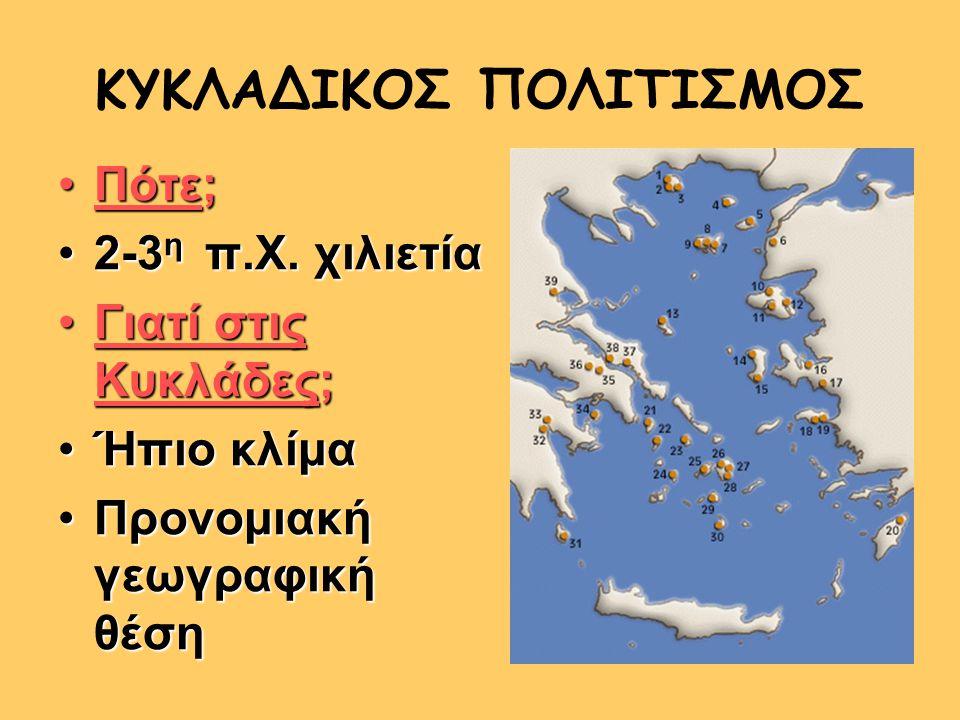 ΚΥΚΛΑΔΙΚΟΣ ΠΟΛΙΤΙΣΜΟΣ