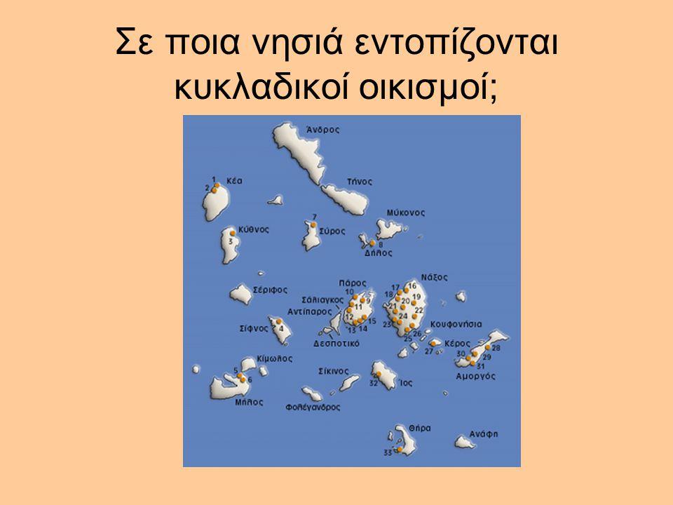 Σε ποια νησιά εντοπίζονται κυκλαδικοί οικισμοί;