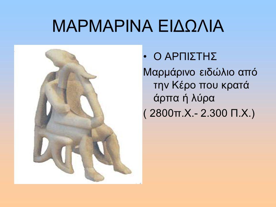 ΜΑΡΜΑΡΙΝΑ ΕΙΔΩΛΙΑ Ο ΑΡΠΙΣΤΗΣ