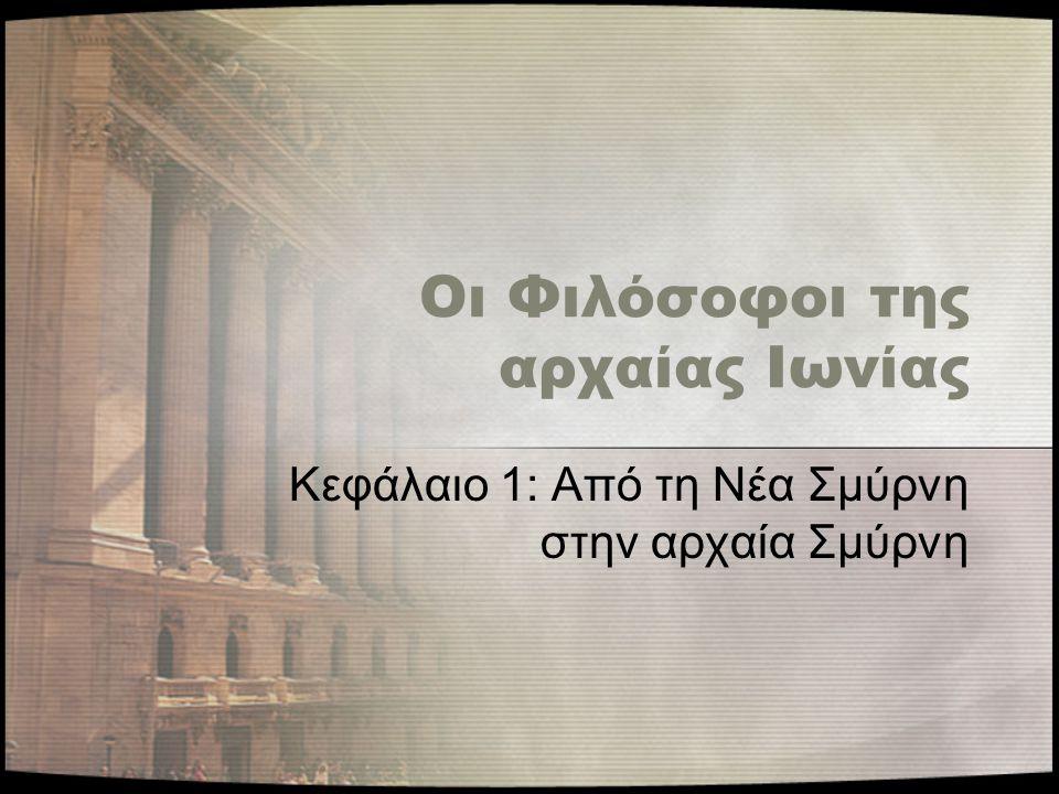 Οι Φιλόσοφοι της αρχαίας Ιωνίας