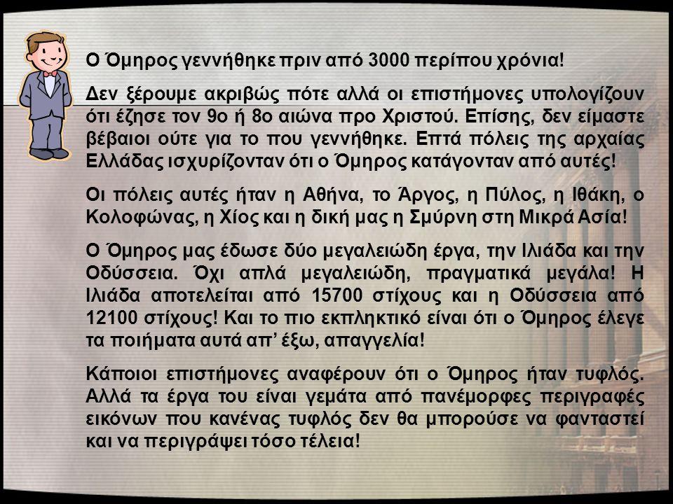 Ο Όμηρος γεννήθηκε πριν από 3000 περίπου χρόνια!