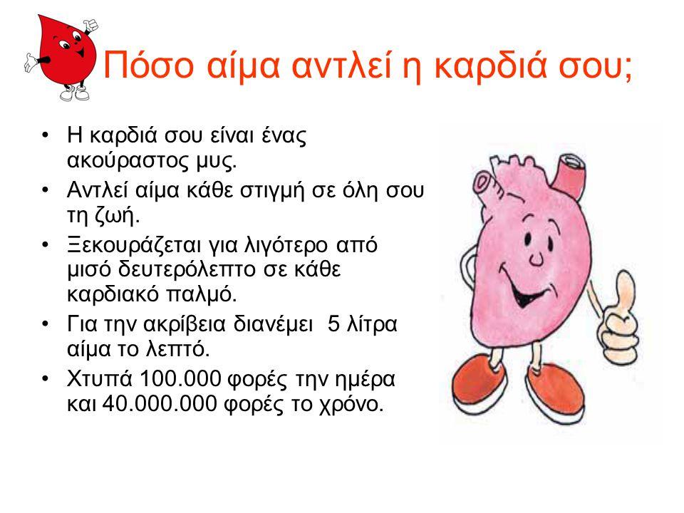 Πόσο αίμα αντλεί η καρδιά σου;
