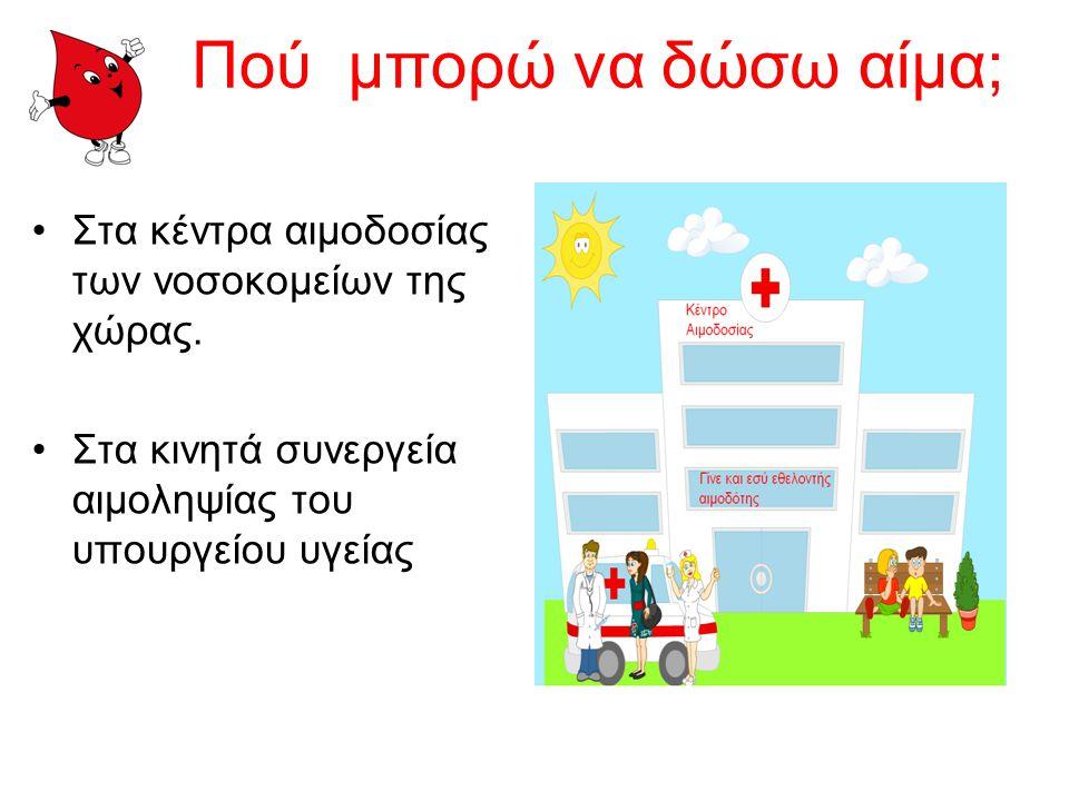 Πού μπορώ να δώσω αίμα; Στα κέντρα αιμοδοσίας των νοσοκομείων της χώρας.