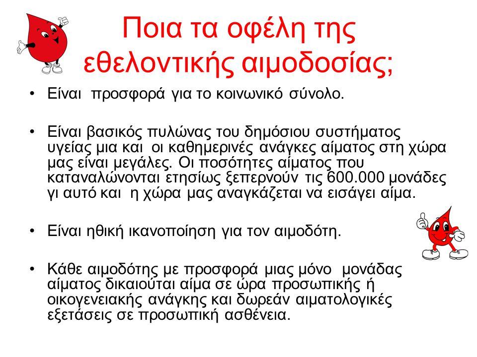 Ποια τα οφέλη της εθελοντικής αιμοδοσίας;