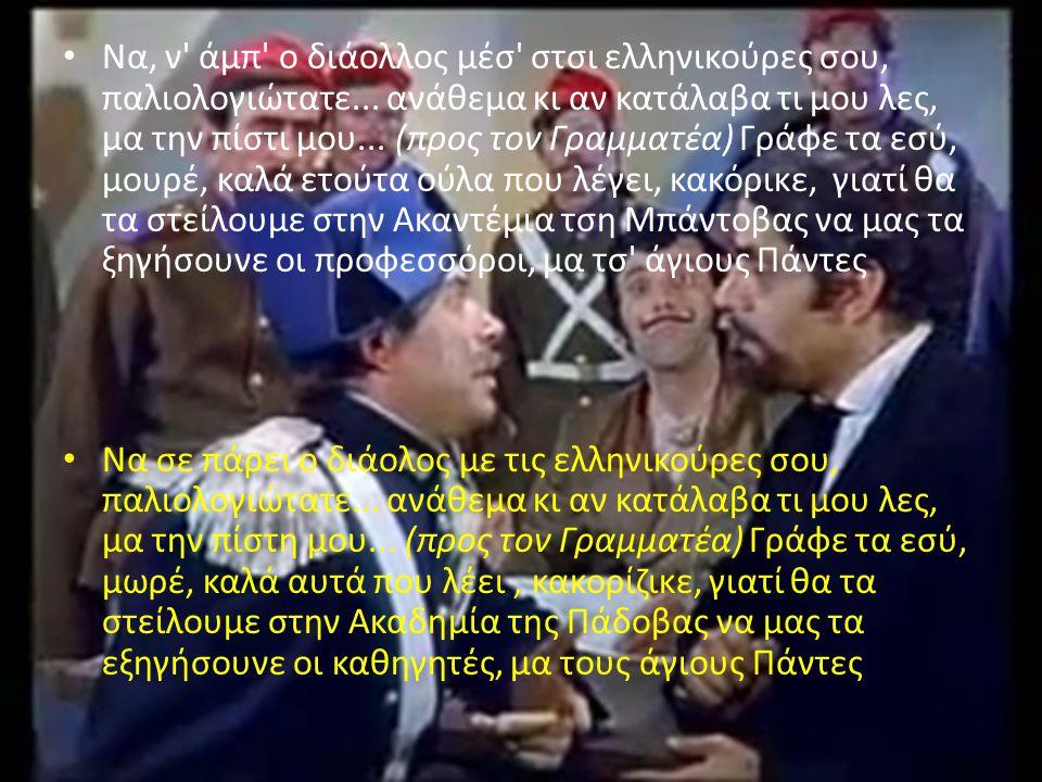 Να, ν άμπ ο διάολλος μέσ στσι ελληνικούρες σου, παλιολογιώτατε