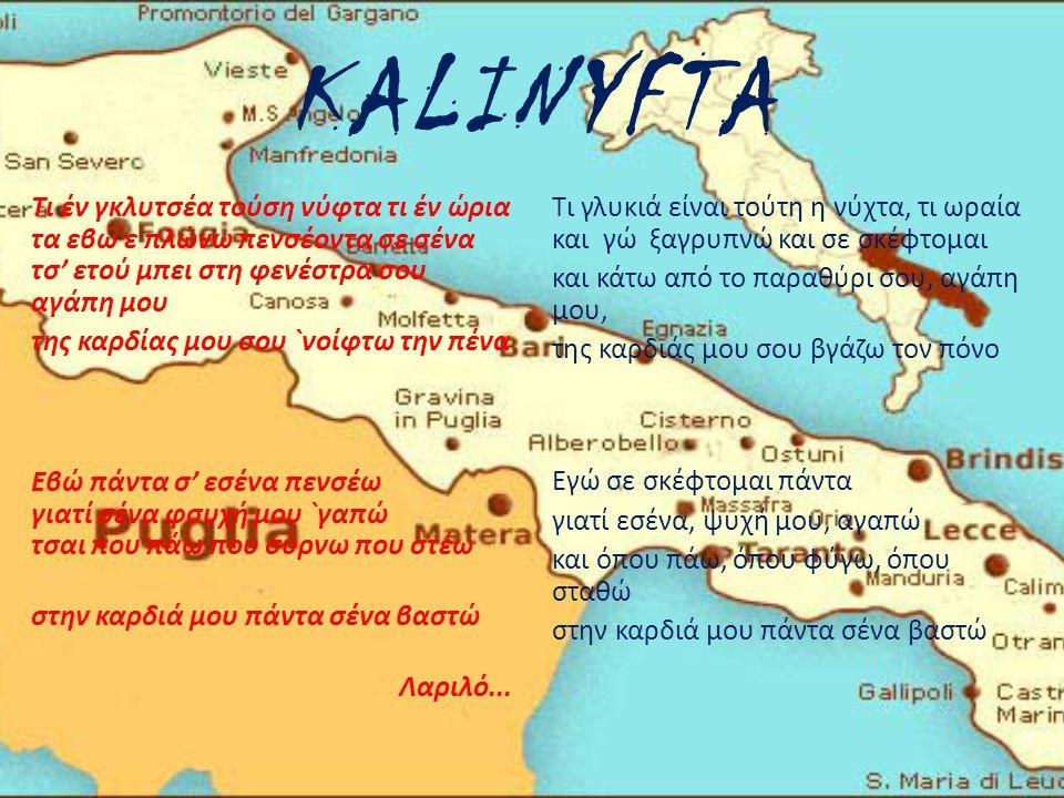 KALINYFTA
