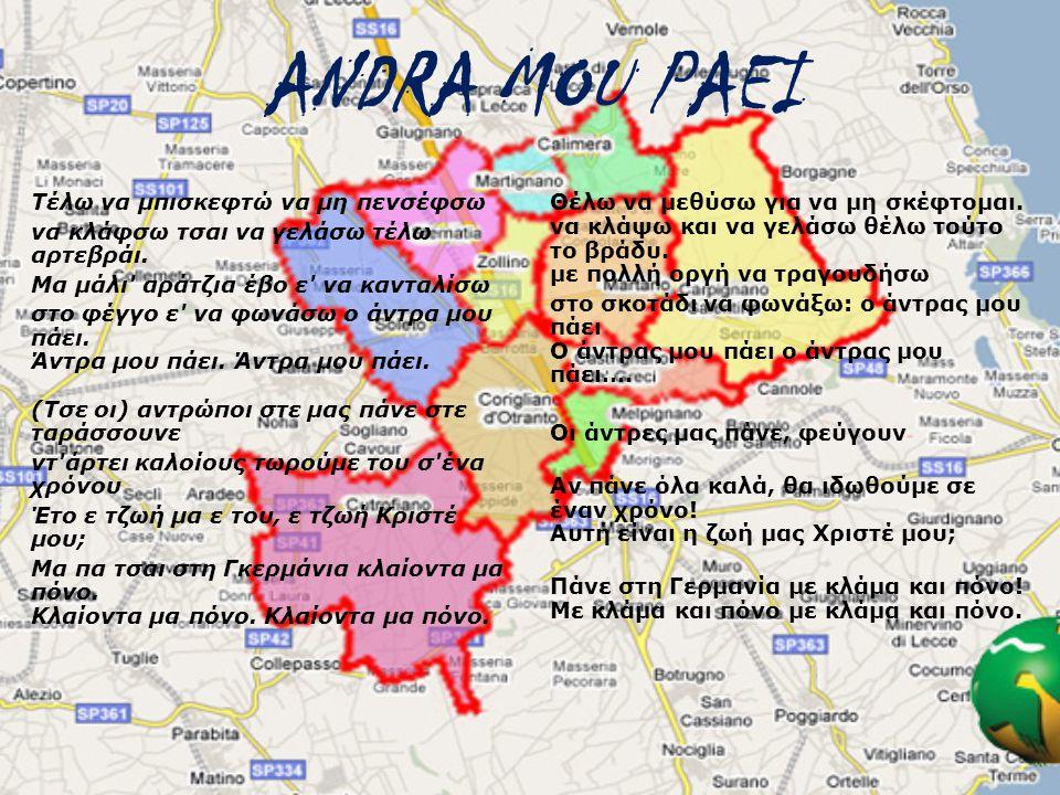 ANDRA MOU PAEI