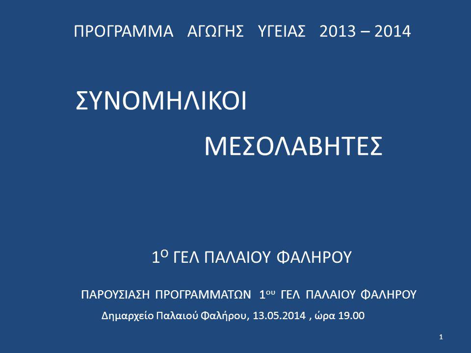 ΣΥΝΟΜΗΛΙΚΟΙ ΜΕΣΟΛΑΒΗΤΕΣ ΠΡΟΓΡΑΜΜΑ ΑΓΩΓΗΣ ΥΓΕΙΑΣ 2013 – 2014