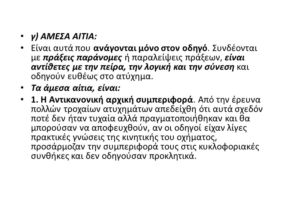 γ) ΑΜΕΣΑ ΑΙΤΙΑ: