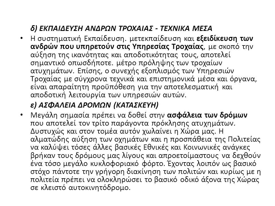 δ) ΕΚΠΑΙΔΕΥΣΗ ΑΝΔΡΩΝ ΤΡΟΧΑΙΑΣ - ΤΕΧΝΙΚΑ ΜΕΣΑ