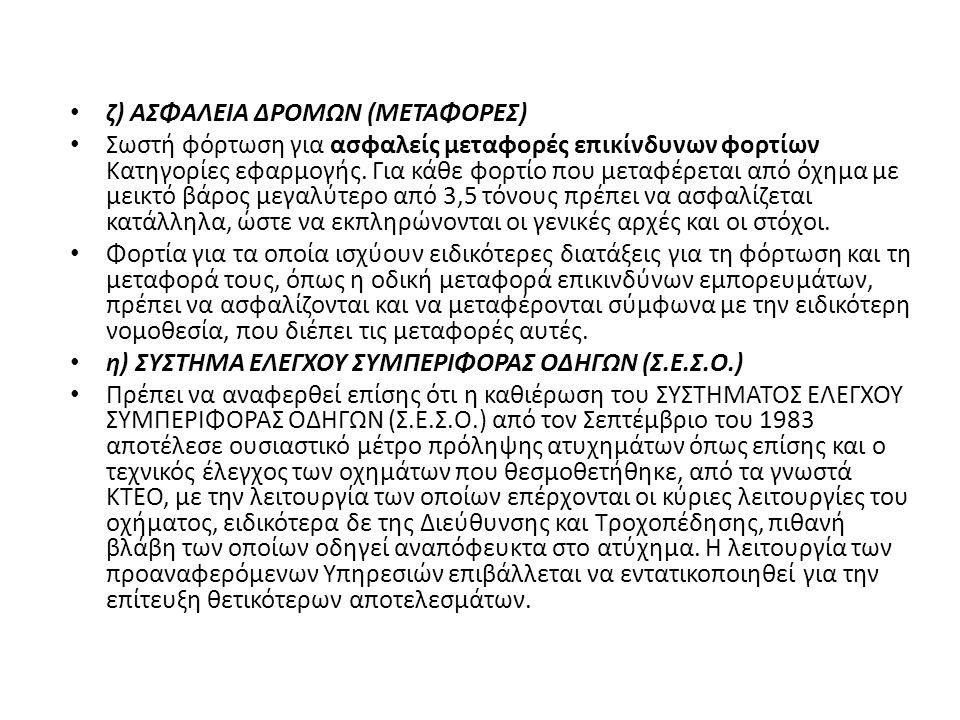 ζ) ΑΣΦΑΛΕΙΑ ΔΡΟΜΩΝ (ΜΕΤΑΦΟΡΕΣ)