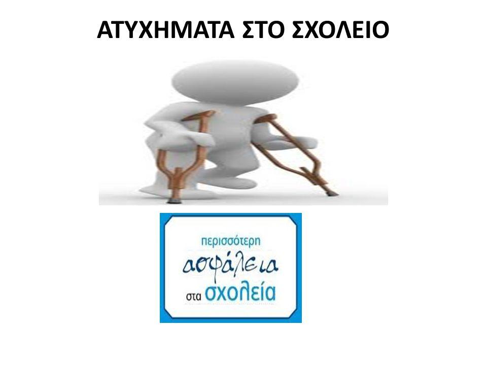 ΑΤΥΧΗΜΑΤΑ ΣΤΟ ΣΧΟΛΕΙΟ