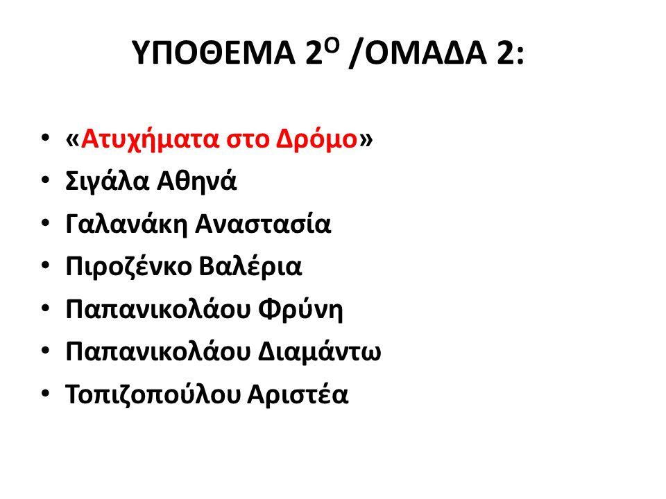 ΥΠΟΘΕΜΑ 2Ο /ΟΜΑΔΑ 2: «Ατυχήματα στο Δρόμο» Σιγάλα Αθηνά
