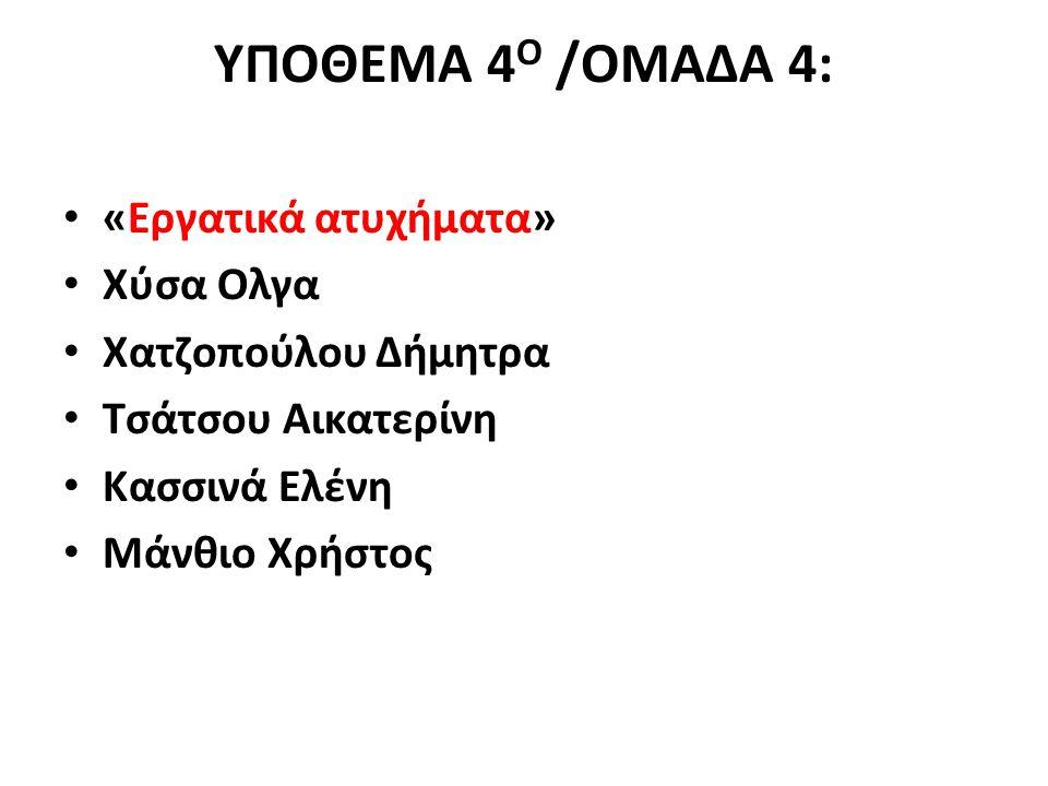 ΥΠΟΘΕΜΑ 4Ο /ΟΜΑΔΑ 4: «Εργατικά ατυχήματα» Χύσα Ολγα