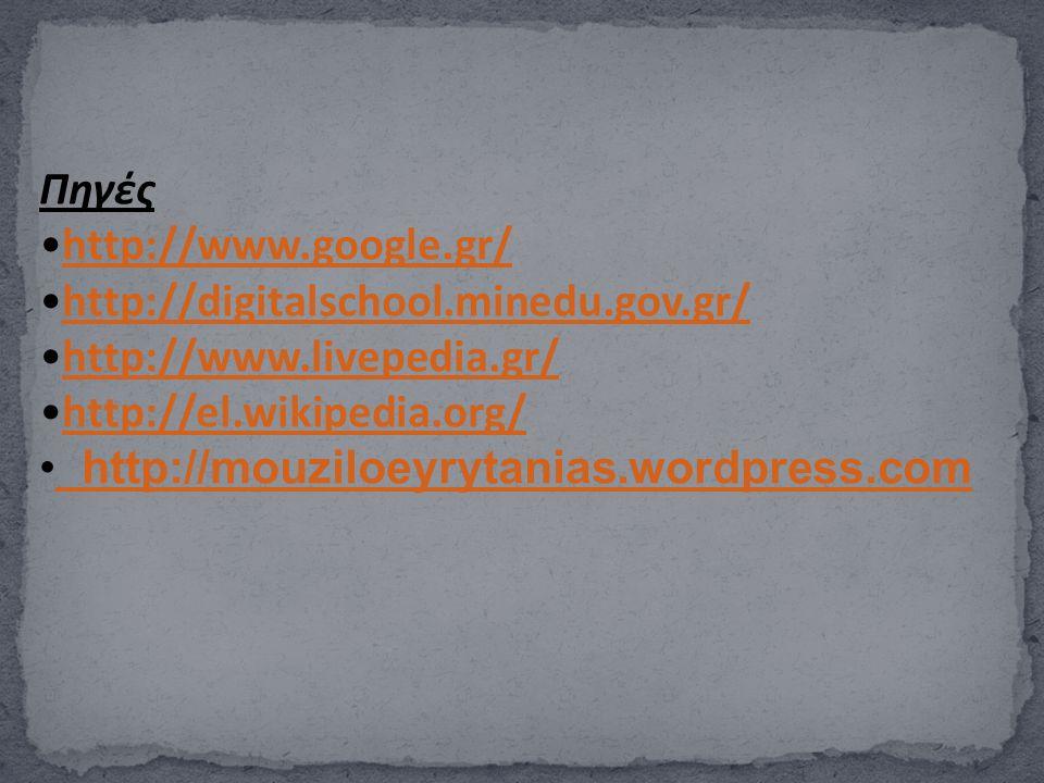 Πηγές http://www.google.gr/ http://digitalschool.minedu.gov.gr/ http://www.livepedia.gr/ http://el.wikipedia.org/