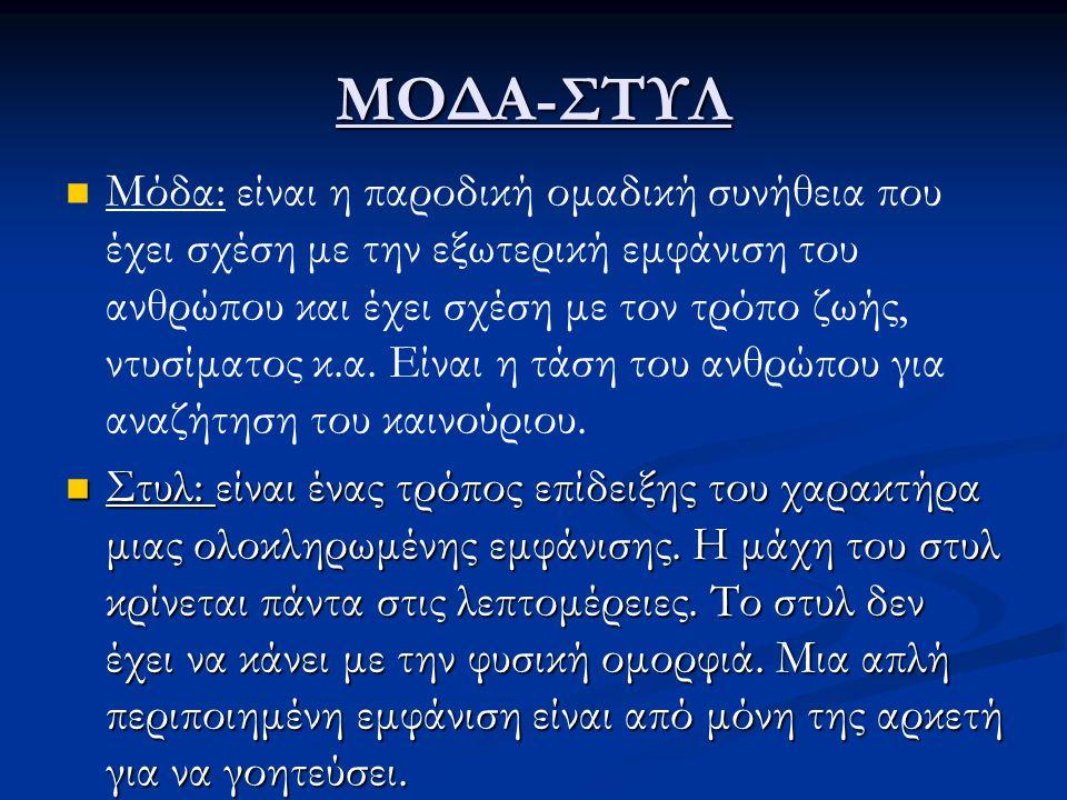ΜΟΔΑ-ΣΤΥΛ