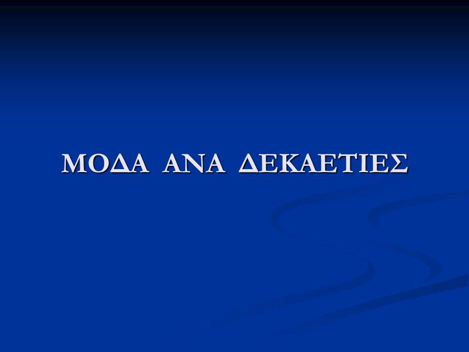 ΜΟΔΑ ΑΝΑ ΔΕΚΑΕΤΙΕΣ