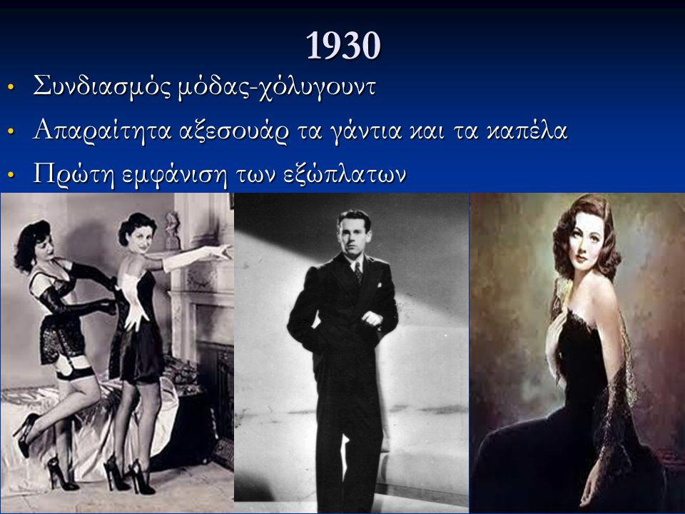 1930 Συνδιασμός μόδας-χόλυγουντ