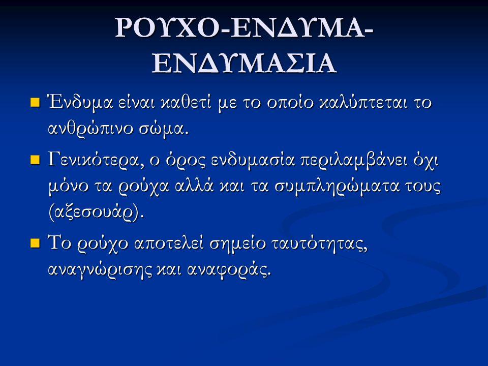 ΡΟΥΧΟ-ΕΝΔΥΜΑ-ΕΝΔΥΜΑΣΙΑ