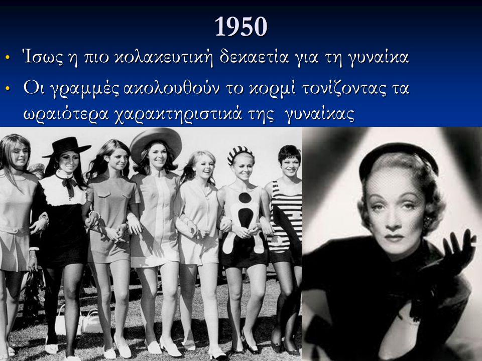 1950 Ίσως η πιο κολακευτική δεκαετία για τη γυναίκα