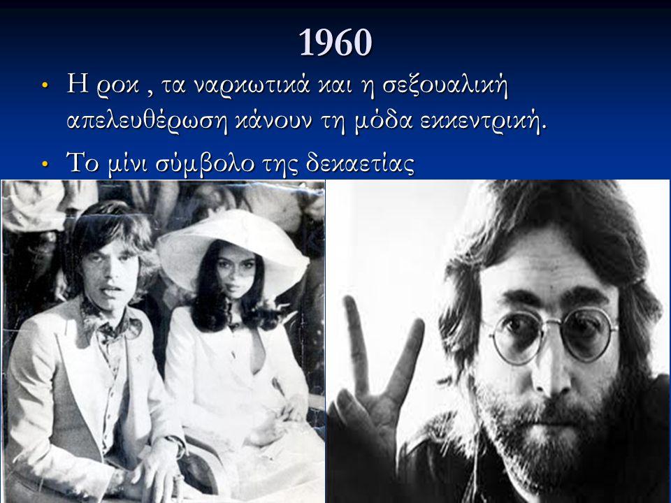1960 Η ροκ , τα ναρκωτικά και η σεξουαλική απελευθέρωση κάνουν τη μόδα εκκεντρική.
