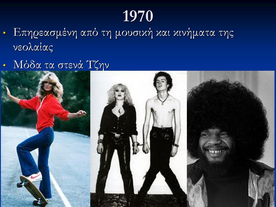 1970 Επηρεασμένη από τη μουσική και κινήματα της νεολαίας