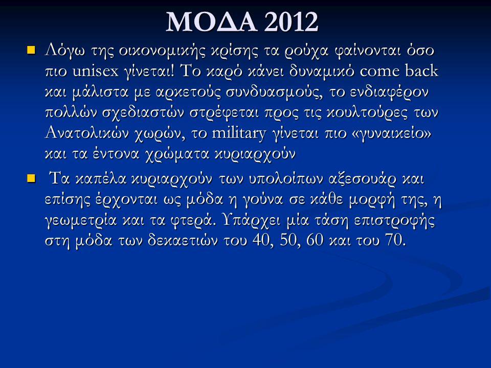 ΜΟΔΑ 2012