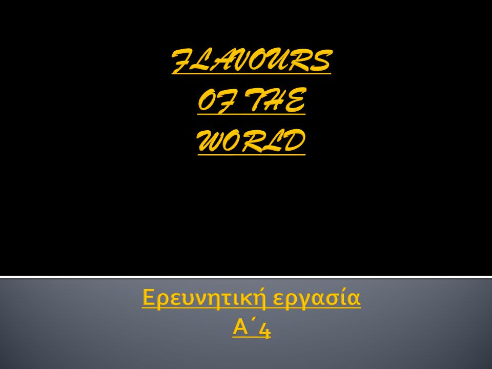 FLAVOURS OF THE WORLD Ερευνητική εργασία Α΄4