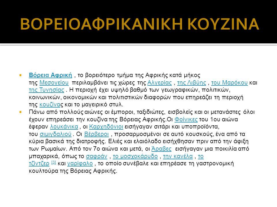 ΒΟΡΕΙΟΑΦΡΙΚΑΝΙΚΗ ΚΟΥΖΙΝΑ