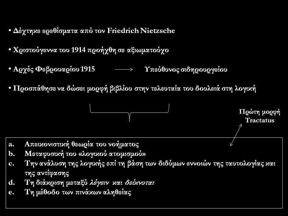 Δέχτηκε ερεθίσματα από τον Friedrich Nietzsche