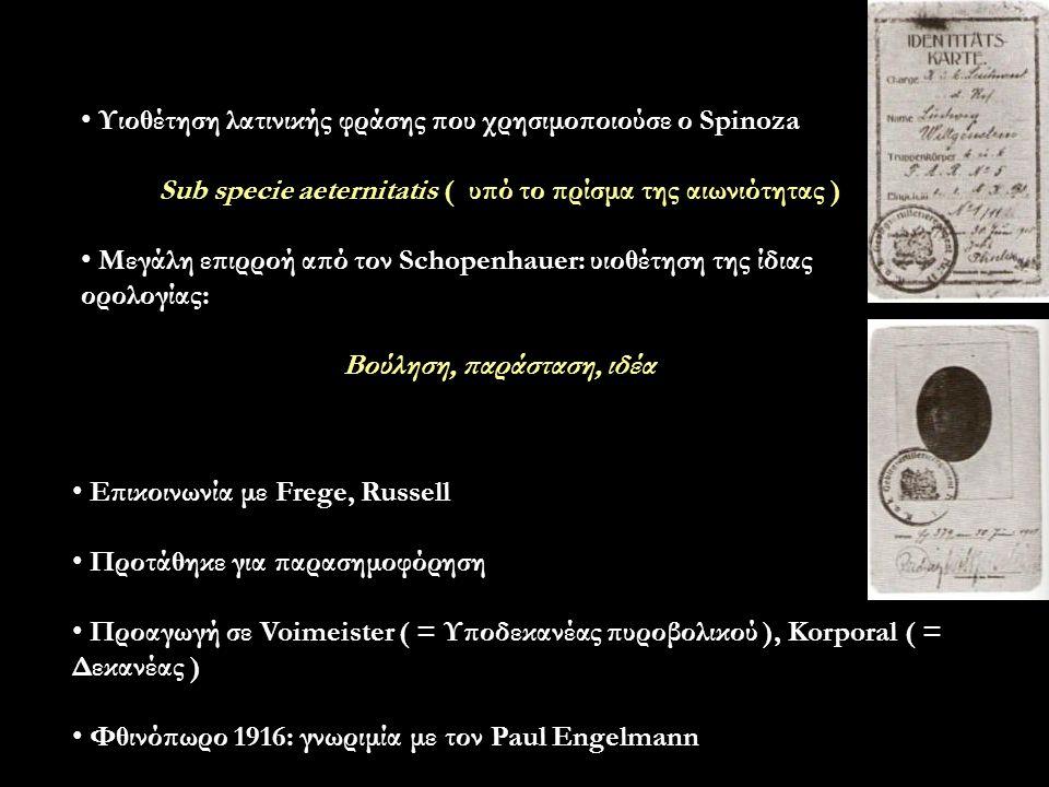 Υιοθέτηση λατινικής φράσης που χρησιμοποιούσε ο Spinoza