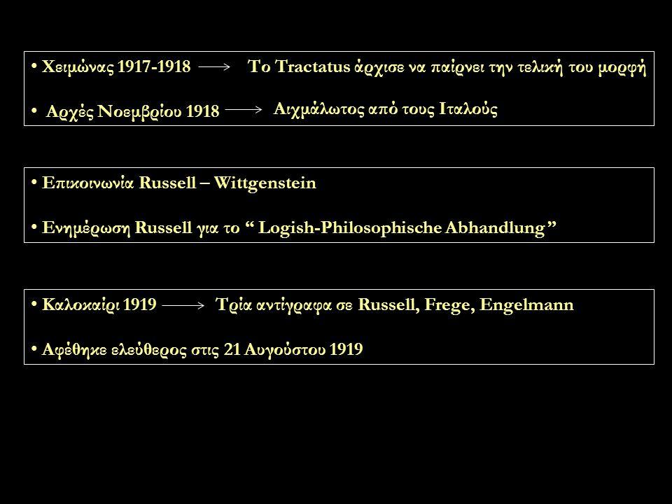 Χειμώνας 1917-1918 Αρχές Νοεμβρίου 1918. Το Tractatus άρχισε να παίρνει την τελική του μορφή. Αιχμάλωτος από τους Ιταλούς.