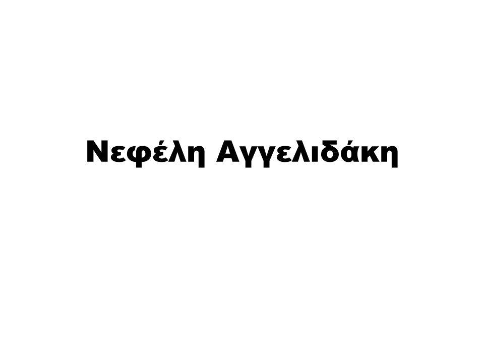 Νεφέλη Αγγελιδάκη
