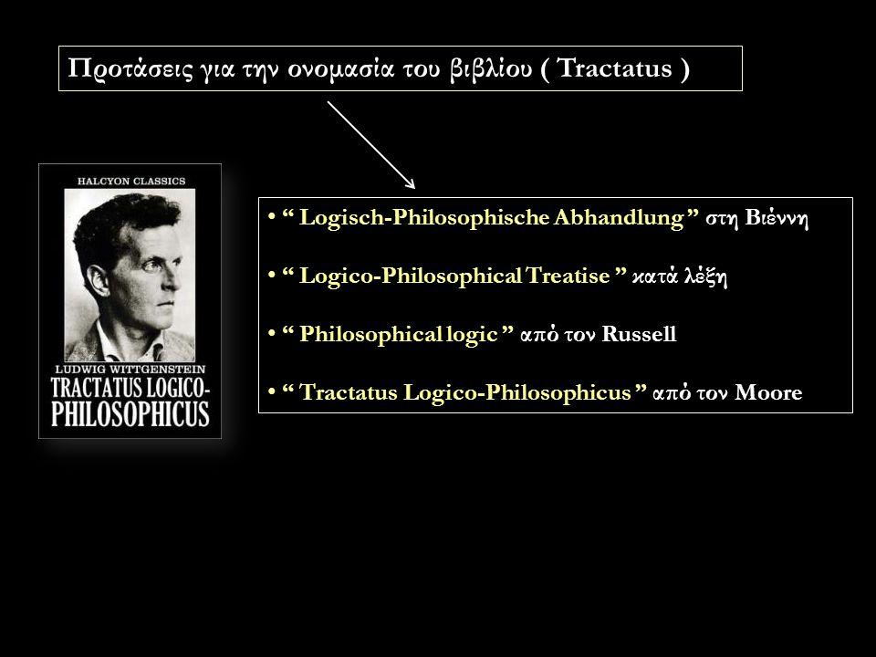 Προτάσεις για την ονομασία του βιβλίου ( Tractatus )