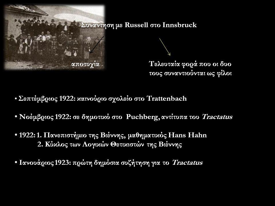 Συνάντηση με Russell στο Innsbruck